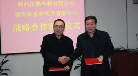 洛阳亚搏体育官网地址研究所有限公司与陕西汉德车桥开展战略合作