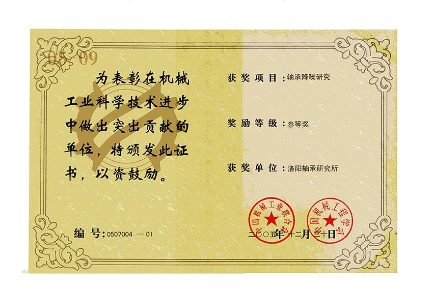 在机械工业科学技术进步中做出突出贡献的单位三等奖