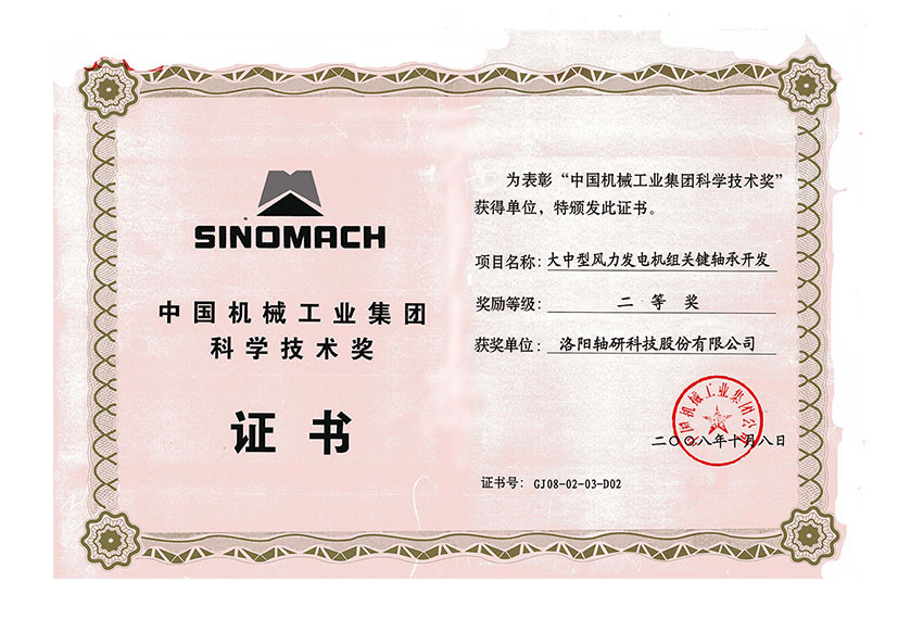 中国机械工业集团科学技术奖二等奖