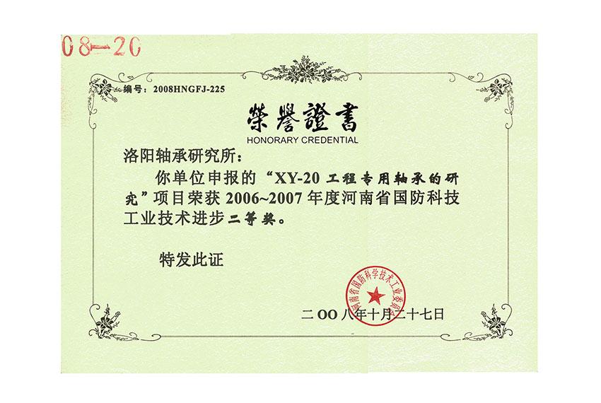2006-2007年度河南省国防科技工业技术进步二等奖