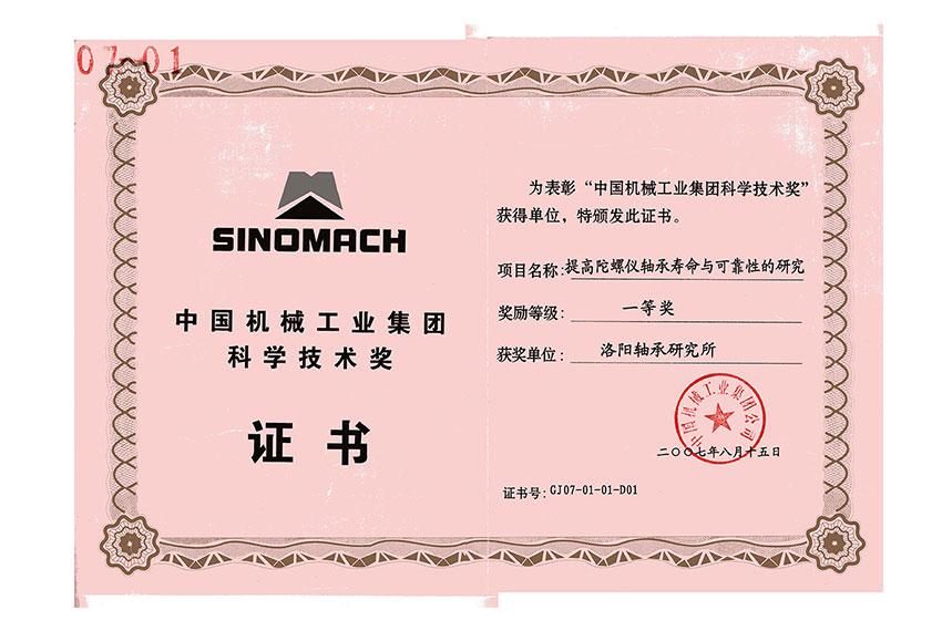 中国机械工业集团科学技术奖一等奖