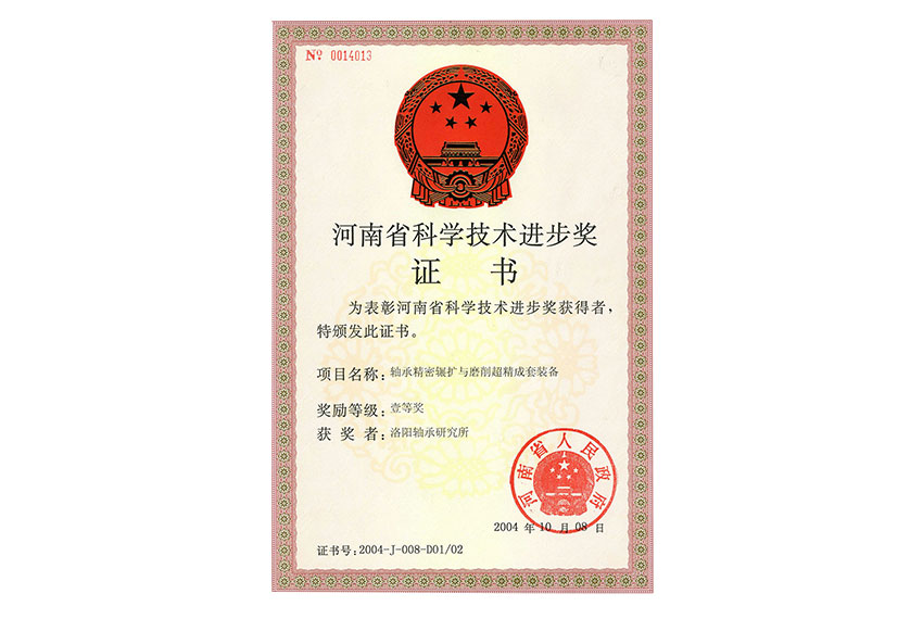 河南省科学技术进步奖一等奖