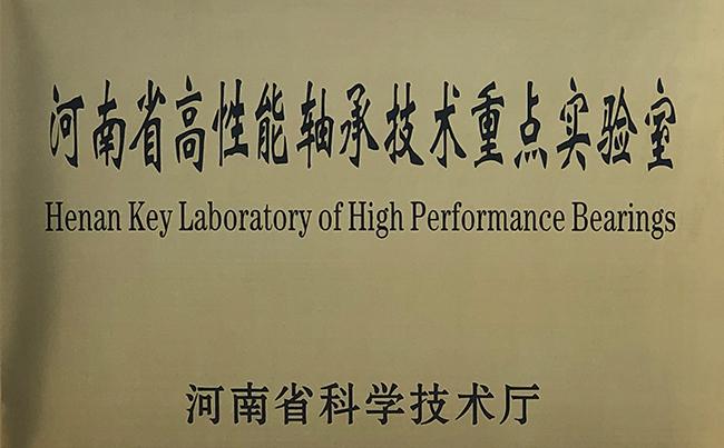 河南省高性能亚搏体育官网地址技术重点实验室