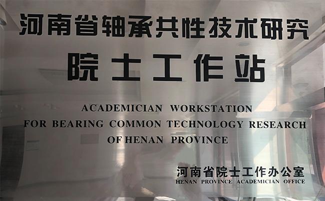 河南省亚搏体育官网地址共性技术研究院士工作站