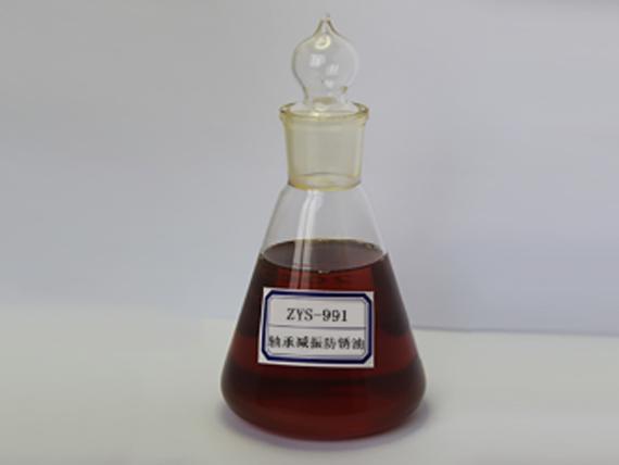 ZYS-991亚搏体育官网地址减振防锈油