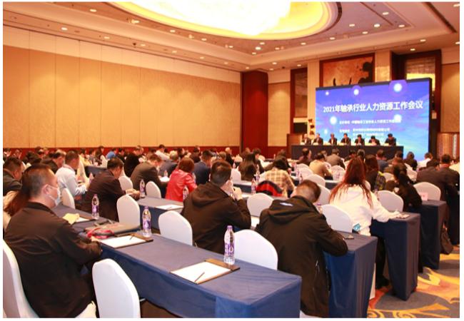 2021年亚搏体育官网地址行业人力资源工作会议在苏州召开
