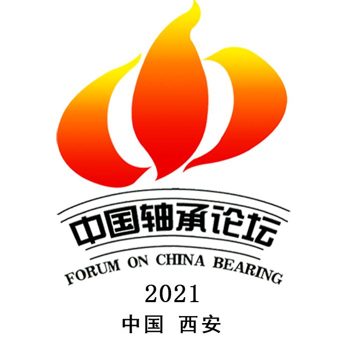 第十一届中国亚搏体育官网地址论坛暨2021亚搏体育官网地址前沿技术学术会议通知(第一轮)
