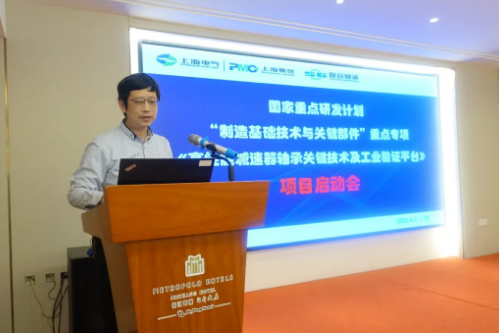 """国家重点科研项目""""高性能减速器亚搏体育官网地址 关键技术及工业验证平台""""启动会在上海顺利召开"""