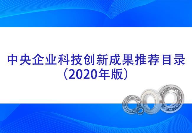 """轴研所""""动量轮亚搏体育官网地址组件""""入选""""中央企业科技创新成果推荐目录(2020年版)"""""""