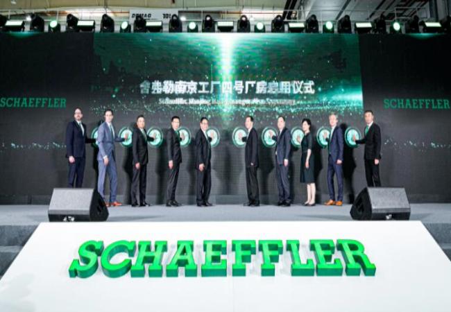 舍弗勒南京公司4号厂房启用年供货1.25万套风电亚搏体育官网地址