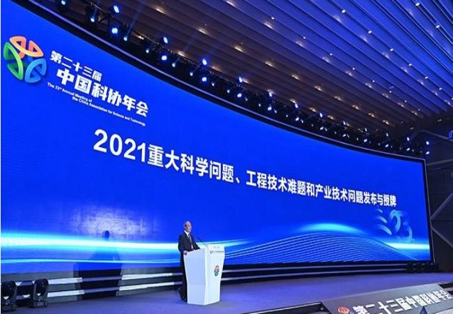 重磅,2021年度10个重大科学问题、10个工程技术难题和10个产业技术问题发布