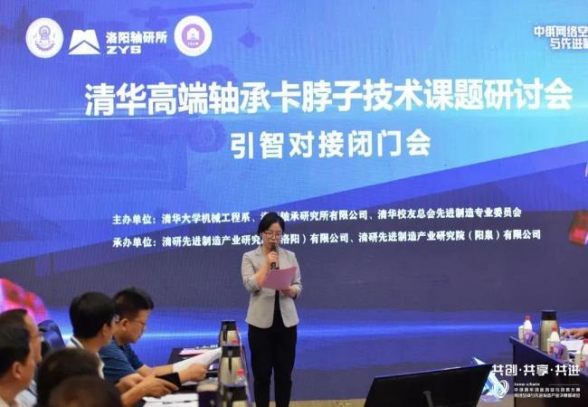 清华高端亚搏体育官网地址卡脖子技术课题研讨会在太原举办